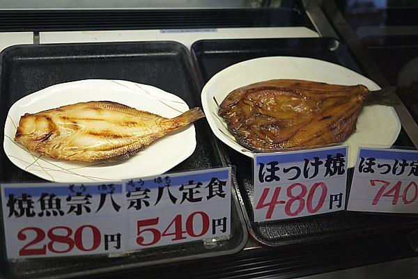 焼魚宗八、ほっけ焼