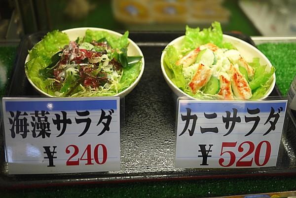 海草サラダ、カニサラダ