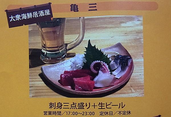 亀三(かめさん)