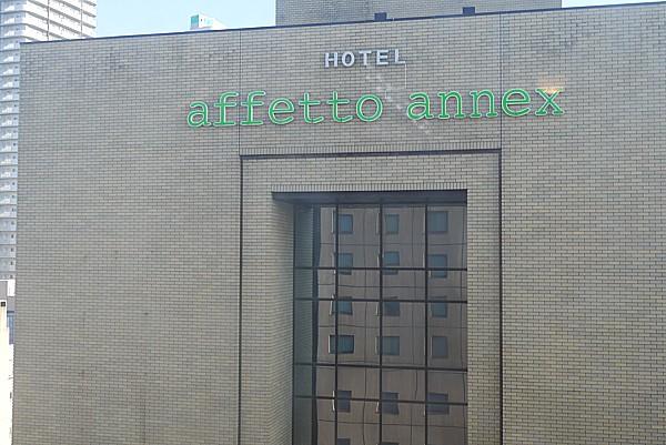 アネックスホテル