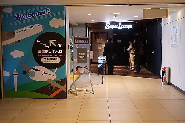 新千歳空港カードラウンジ