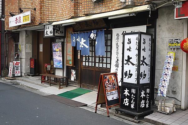 仙台牛タン発祥の店