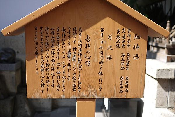金蛇水神社の分霊社