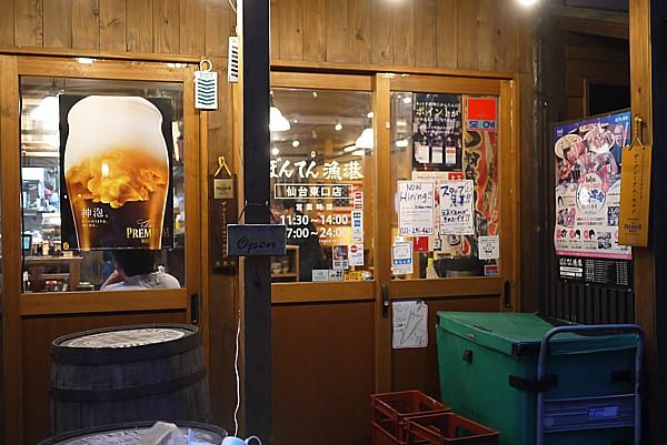 ぼんてん漁港仙台東口店