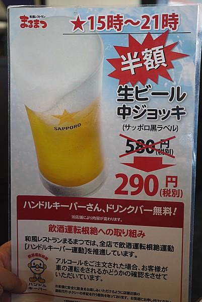 生ビール半額