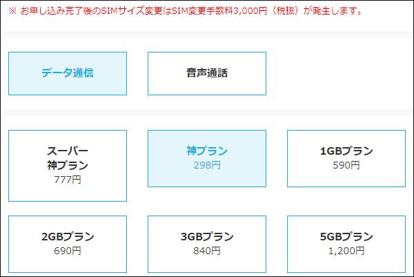 月々298円 200kbpsの速度