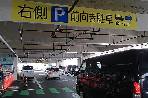 前向き駐車