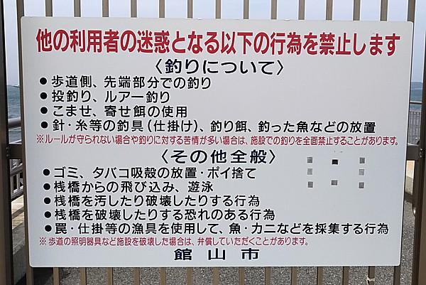 釣りルール