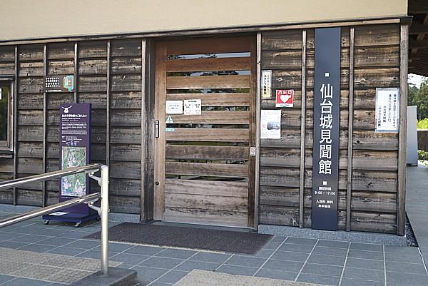 仙台城見聞館