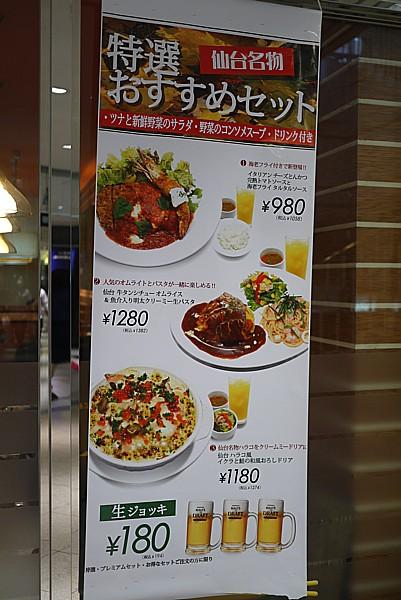 仙台エスパル地下
