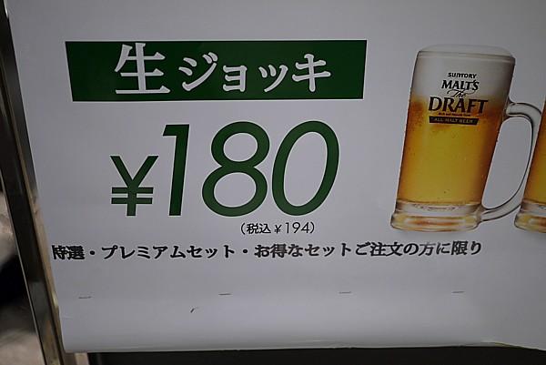 ビール180円と激安