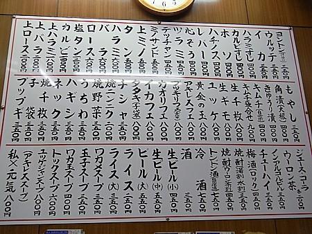 鶴橋ホルモンランキング
