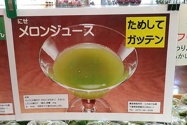 にせメロンジュース