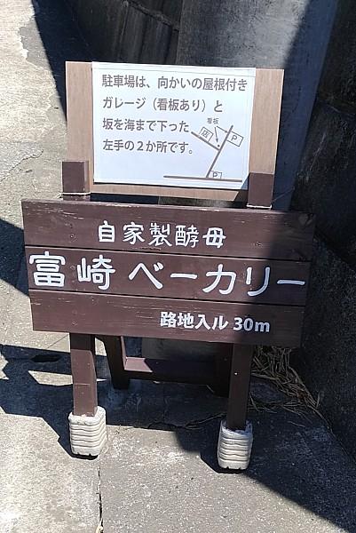 千葉 館山 相浜 富崎ベーカリー
