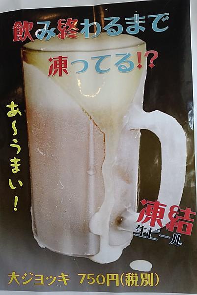 凍結生ビール
