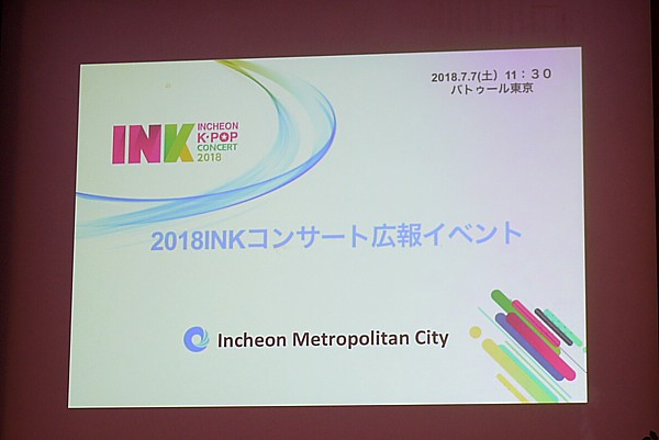 2018 INKコンサート