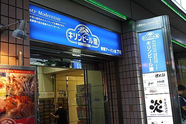 札幌キリンビール園