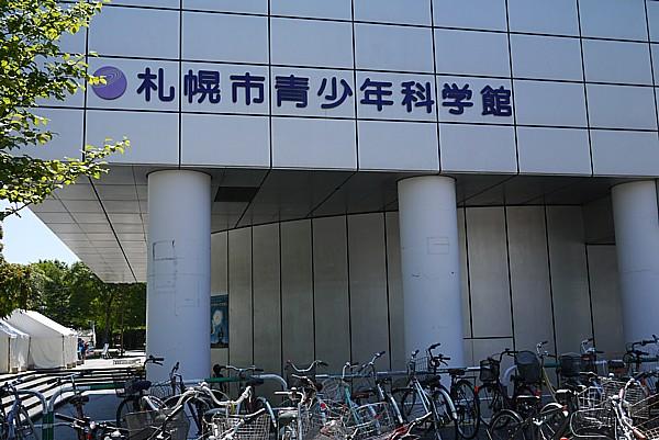 札幌市 青少年科学館
