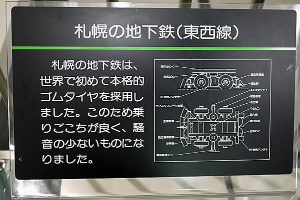 札幌地下鉄ゴムタイヤ