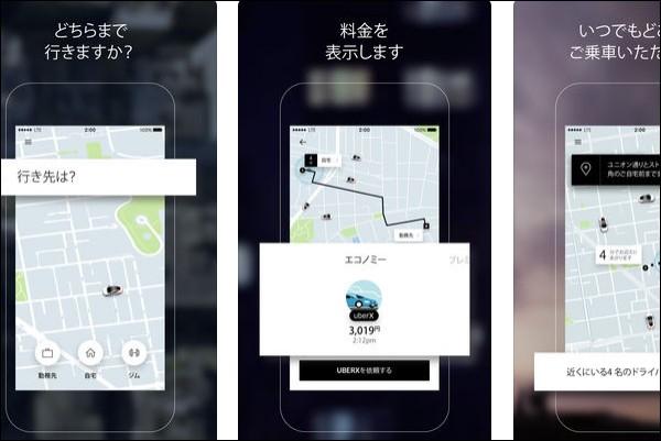 Uberを望む
