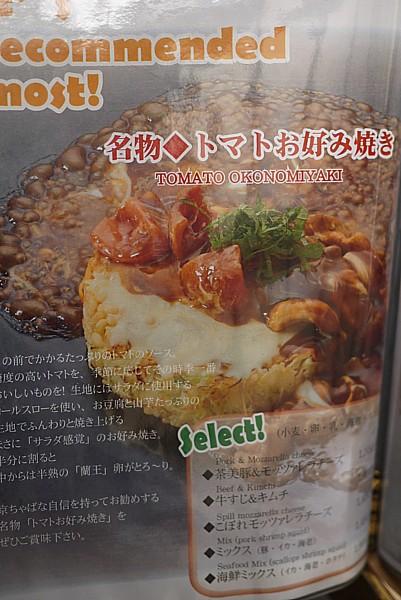 名物トマトお好み焼き