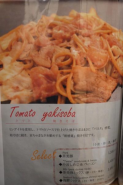 トマト焼そば