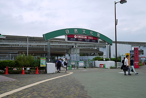 大阪 万博記念公園