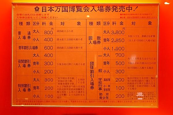 大阪万博資料館