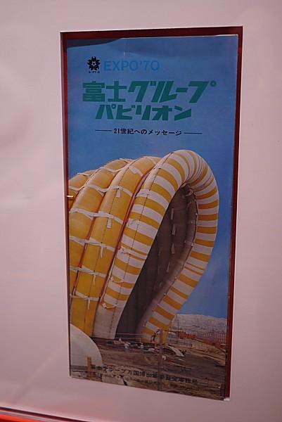 富士グループ