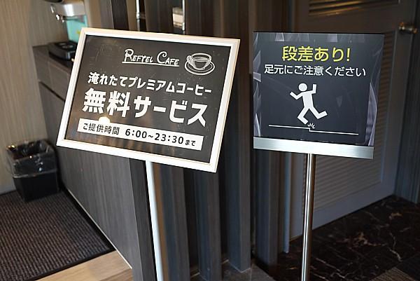 リフテル 大阪空港前