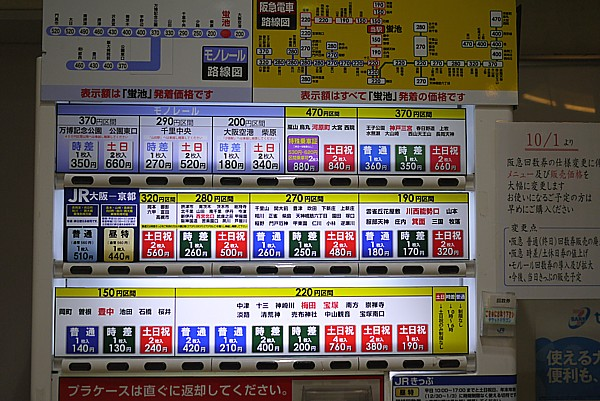 大阪観光ブログ