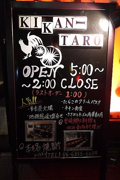 KIKAN-TARO蛍池店