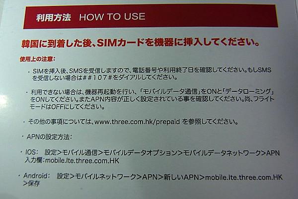 韓国格安SIM