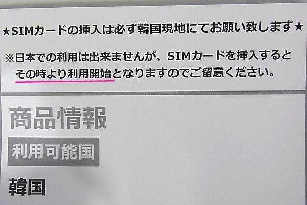 韓国で使う格安SIM