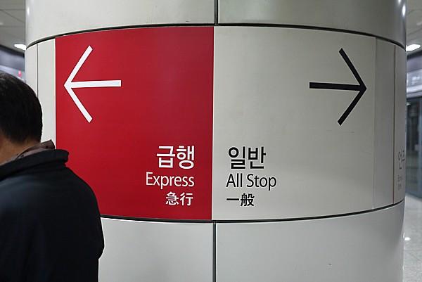 シンノニョン駅