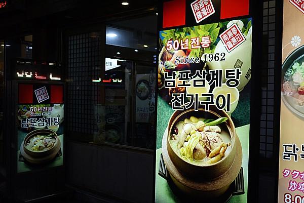 南浦参鶏湯