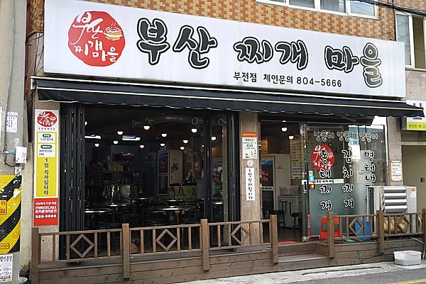 釜山チゲマウル