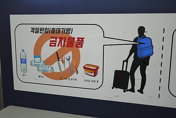 機内持ち込み禁止品