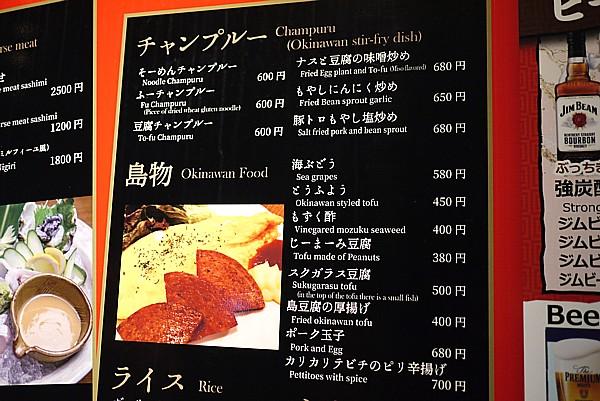 沖縄料理も食べられる
