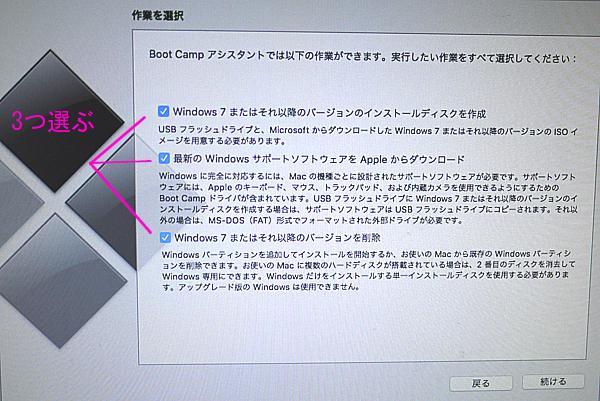 Boot Camp を使って Mac に Windows7