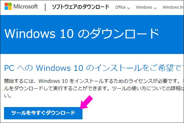 BootCamp Windows7 は今でも Windows10 にアップグレードできる
