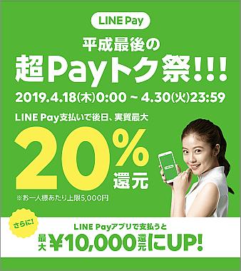 LINE Pay 電子決済やってみたいけどコワイ?