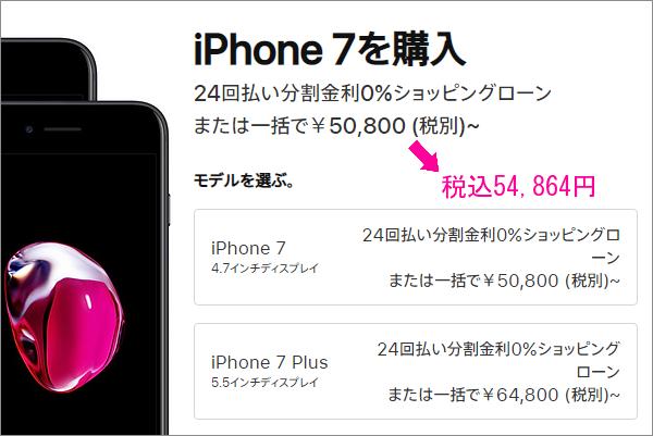 iPhone 7安い