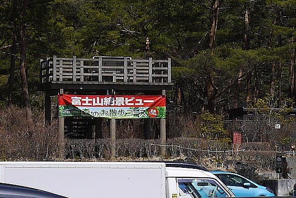 富士山絶景ビュー