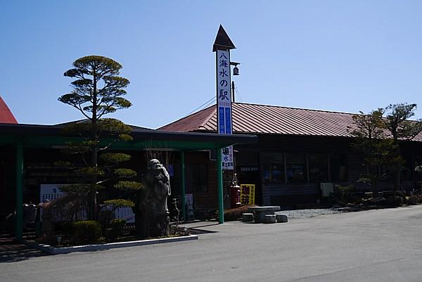八海水の駅
