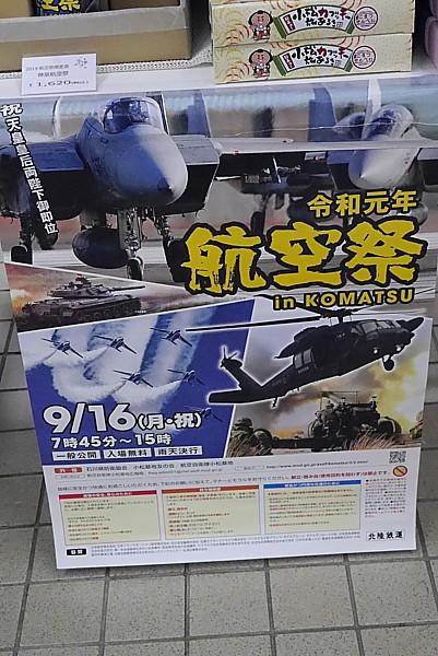 小松航空祭