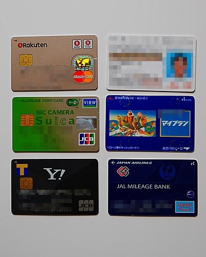 カード類の廃止