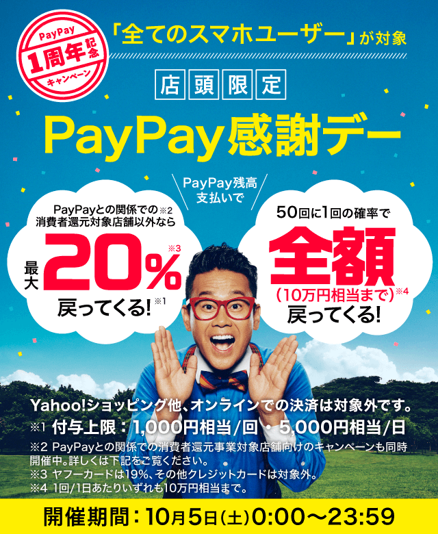 【PayPay1周年記念】PayPay感謝デー