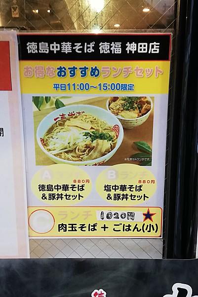 徳島の中華そば