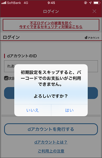 d払いアプリがあまりにも使いにくくて残念な件
